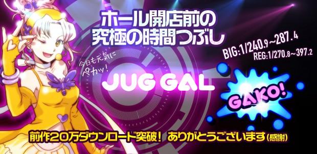 JUG GAL