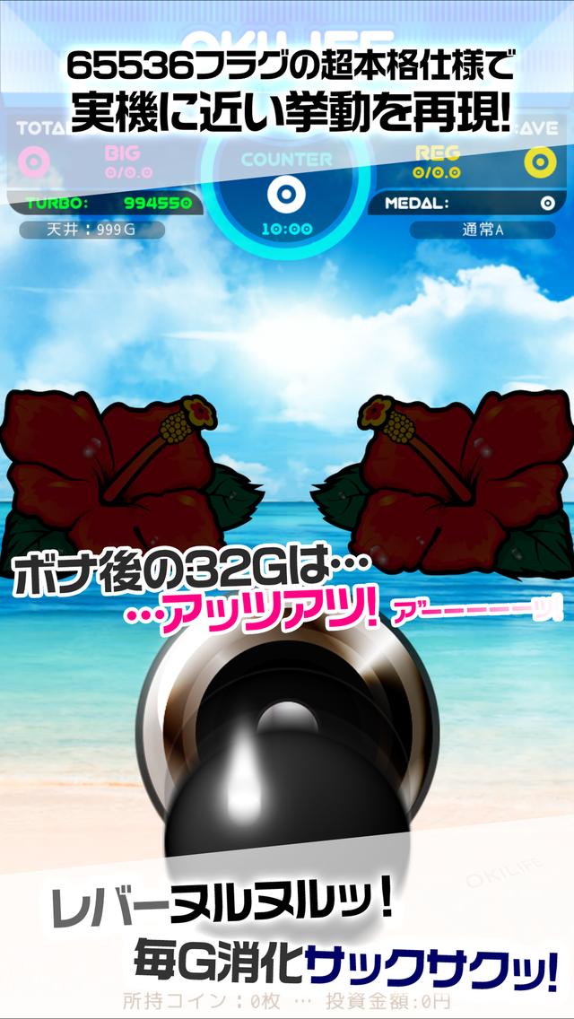 OKI LIFE スクリーンショット003